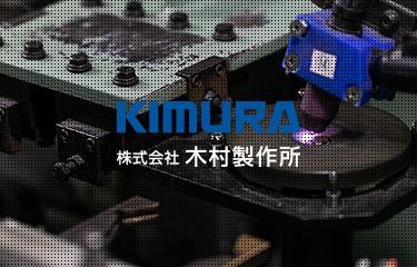 木村製作所