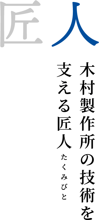木村製作所の技術を支える匠人