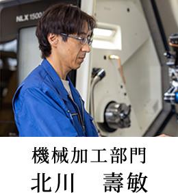 機械加工部門
